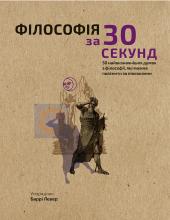 Філософія за 30 секунд - фото обкладинки книги