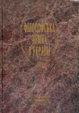 Філософська думка в Україні - фото книги
