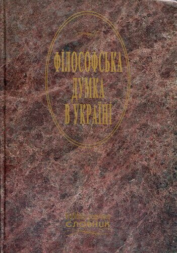 Книга Філософська думка в Україні
