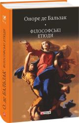 Філософські етюди - фото обкладинки книги