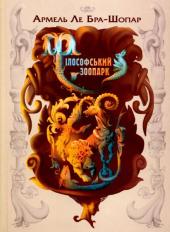 Філософський зоопарк - фото обкладинки книги