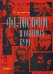 Філософи в обіймах бурі - фото обкладинки книги