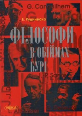 Філософи в обіймах бурі - фото книги