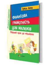 Фінансова грамотність для малюків - фото обкладинки книги