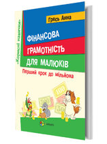 Книга Фінансова грамотність для малюків