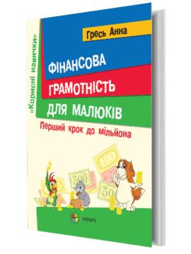Фінансова грамотність для малюків - фото книги