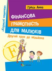 Фінансова грамотність для малюків. Другий крок до мільйона - фото обкладинки книги