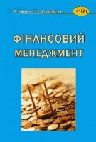 Фінансовий менеджмент - фото обкладинки книги