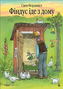 Фіндус іде з дому - фото книги