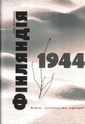 Фінляндія, 1944: війна, суспільство, настрої - фото обкладинки книги