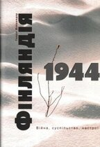 Книга Фінляндія, 1944: війна, суспільство, настрої