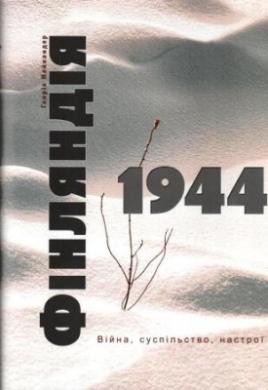 Фінляндія, 1944: війна, суспільство, настрої - фото книги