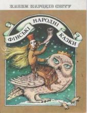 Фінські народні казки - фото обкладинки книги
