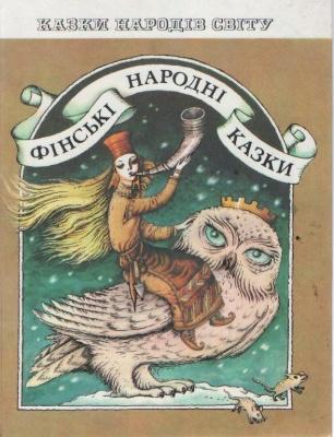 Книга Фінські народні казки