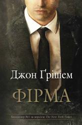 Фірма - фото обкладинки книги