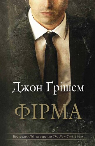 Книга Фірма