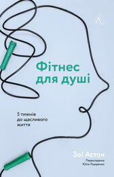 Фітнес для душі. 5 тижнів до щасливого життя - фото обкладинки книги