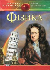 Фізика - фото обкладинки книги