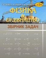 Фiзика і будівництво - фото обкладинки книги