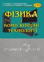 Фізика і комп'ютерні технології - фото обкладинки книги