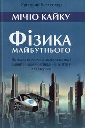 Фізика майбутнього - фото обкладинки книги