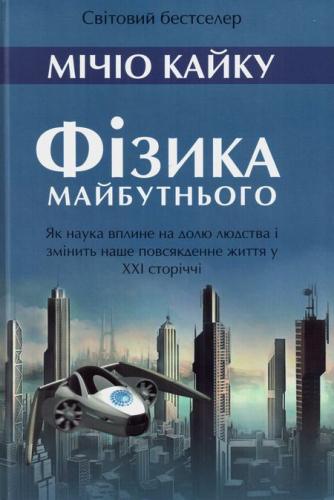 Книга Фізика майбутнього