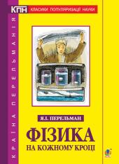 Книга Фізика на кожному кроці