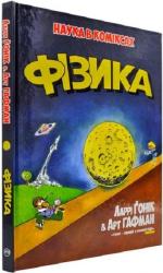 Фізика. Наука в коміксах - фото обкладинки книги