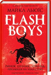 Flash Boys. Ринок цінних секунд: революція на Уолл-стрит - фото обкладинки книги