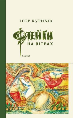 Книга Флейти на вітрах