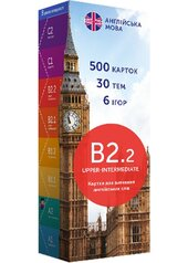Флеш-картки English Student B2.2 UPPER-INTERMEDIATE. Картки для вивчення англійських слів - фото обкладинки книги