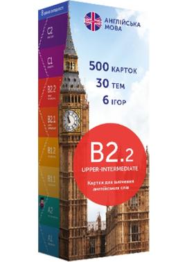 Флеш-картки English Student B2.2 UPPER-INTERMEDIATE. Картки для вивчення англійських слів - фото книги