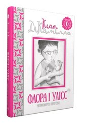 Флора і Улісс - фото обкладинки книги