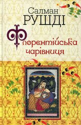 Флорентійська чарівниця - фото обкладинки книги