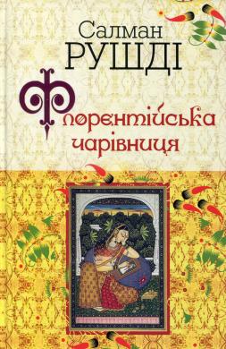 Флорентійська чарівниця - фото книги