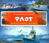 Флот. Найцікавіші факти - фото обкладинки книги