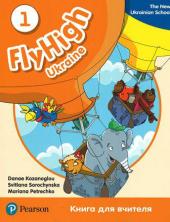 Fly High Ukraine 1. Teacher's Book - фото обкладинки книги