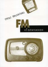 FM Галичина - фото обкладинки книги
