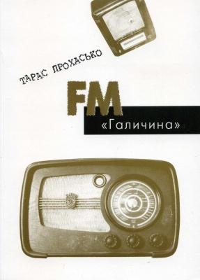Книга FM Галичина