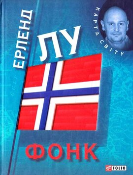 Фонк - фото книги