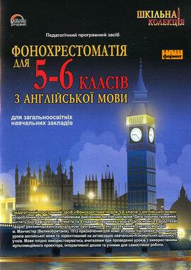 Фонохрестоматія для 5-6 класів з англійської мови - фото книги