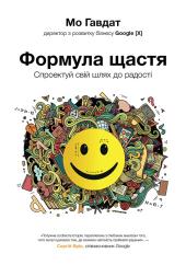 Формула щастя. Спроектуй свій шлях до радості - фото обкладинки книги