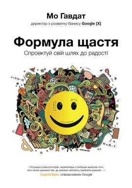 Формула щастя. Спроектуй свій шлях до радості - фото книги