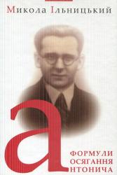 Формули осягнення Антонича - фото обкладинки книги