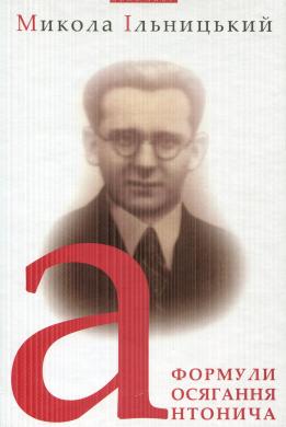Формули осягнення Антонича - фото книги