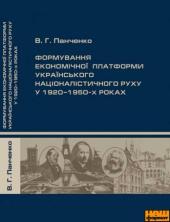 Формування економічної платформи укр. нац. руху у 1920-1950-х роках - фото обкладинки книги