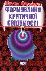 Формування критичної свідомості - фото обкладинки книги