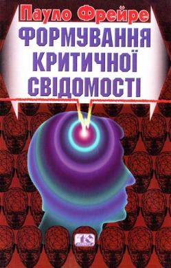 Формування критичної свідомості - фото книги