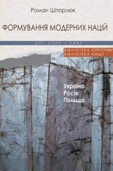 Формування модерних націй: Україна – Росія – Польща - фото обкладинки книги