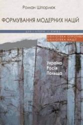 Формування модерних націй: Україна  Росія  Польща - фото обкладинки книги